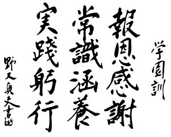 学園訓「報恩感謝」常識涵養」「実践躬行」野又貞夫書函