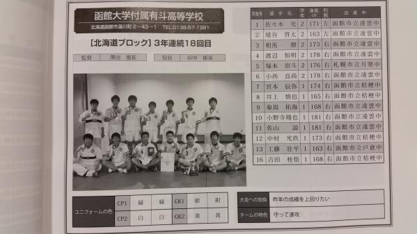 2015 選抜全国 プログラム