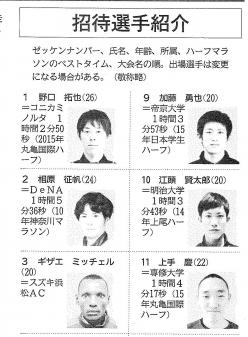 ハーフマラソン 加藤