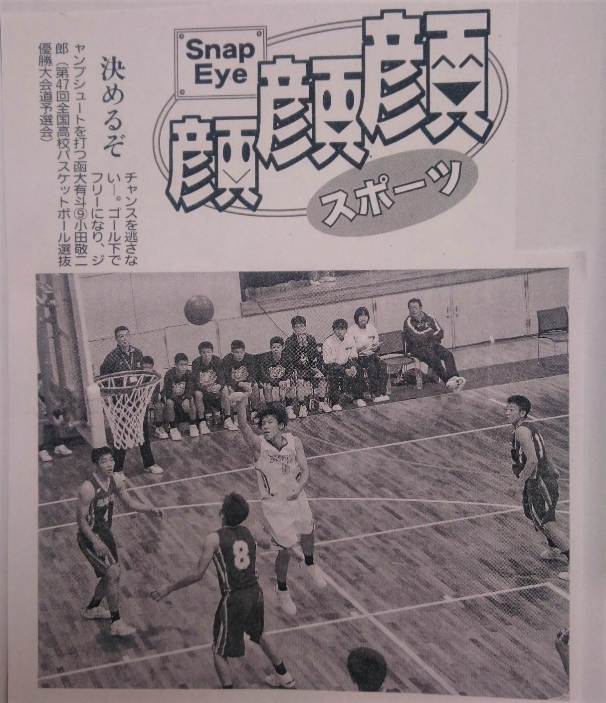 2016 basket winter2