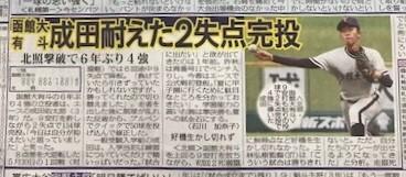 2017 kousiki spring news (2)