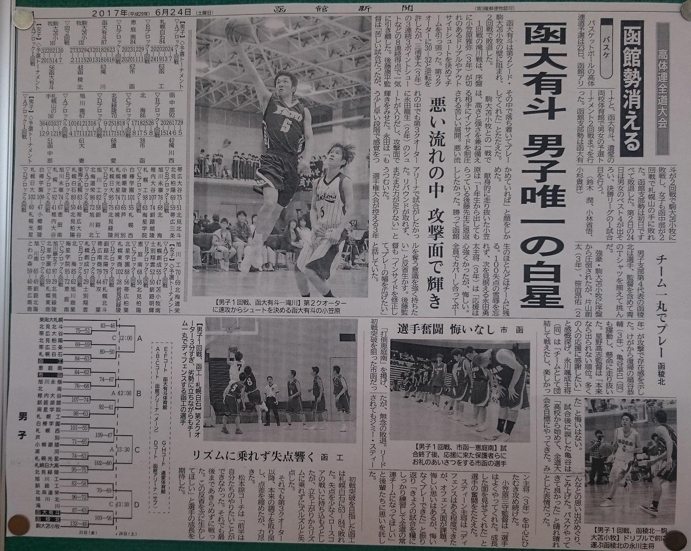 2017 basket zendo newspaper