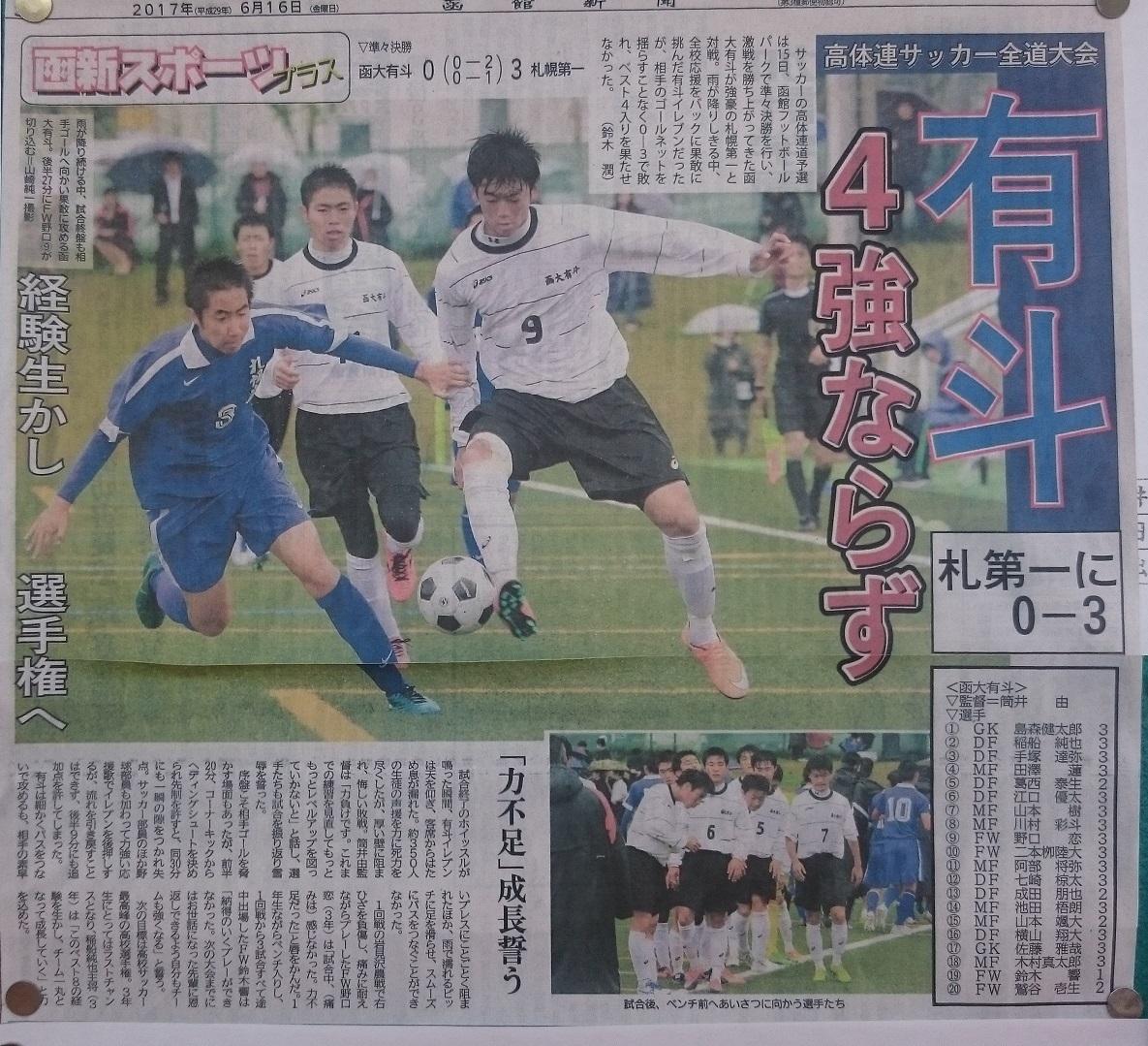 2017 soccer VS daiichi