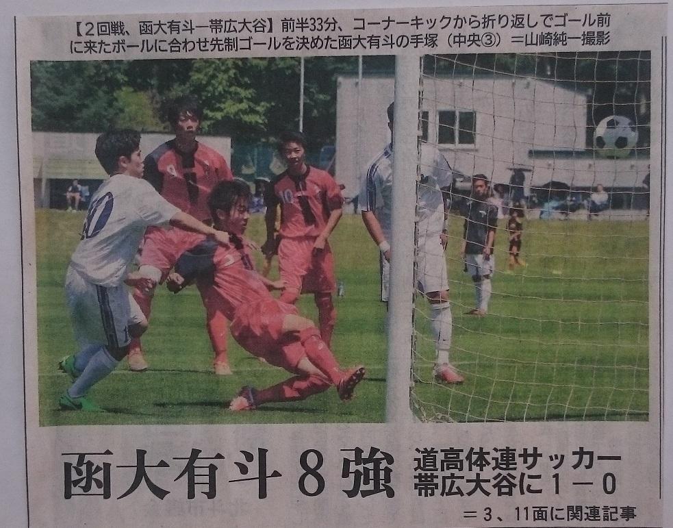 2017 soccer vs obihiro otani