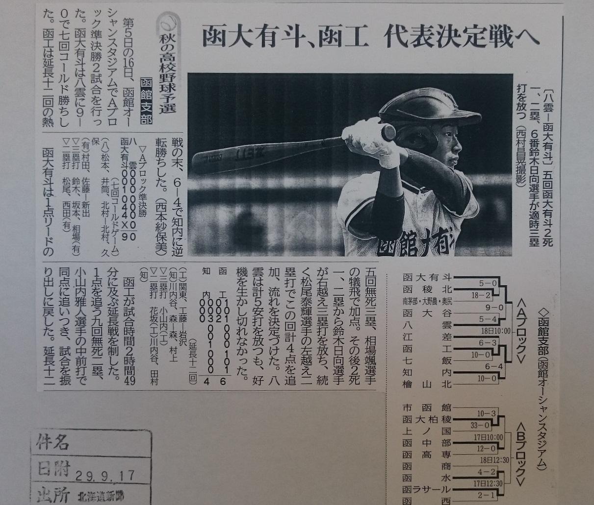 2017 aki-kousiki vs yakumo