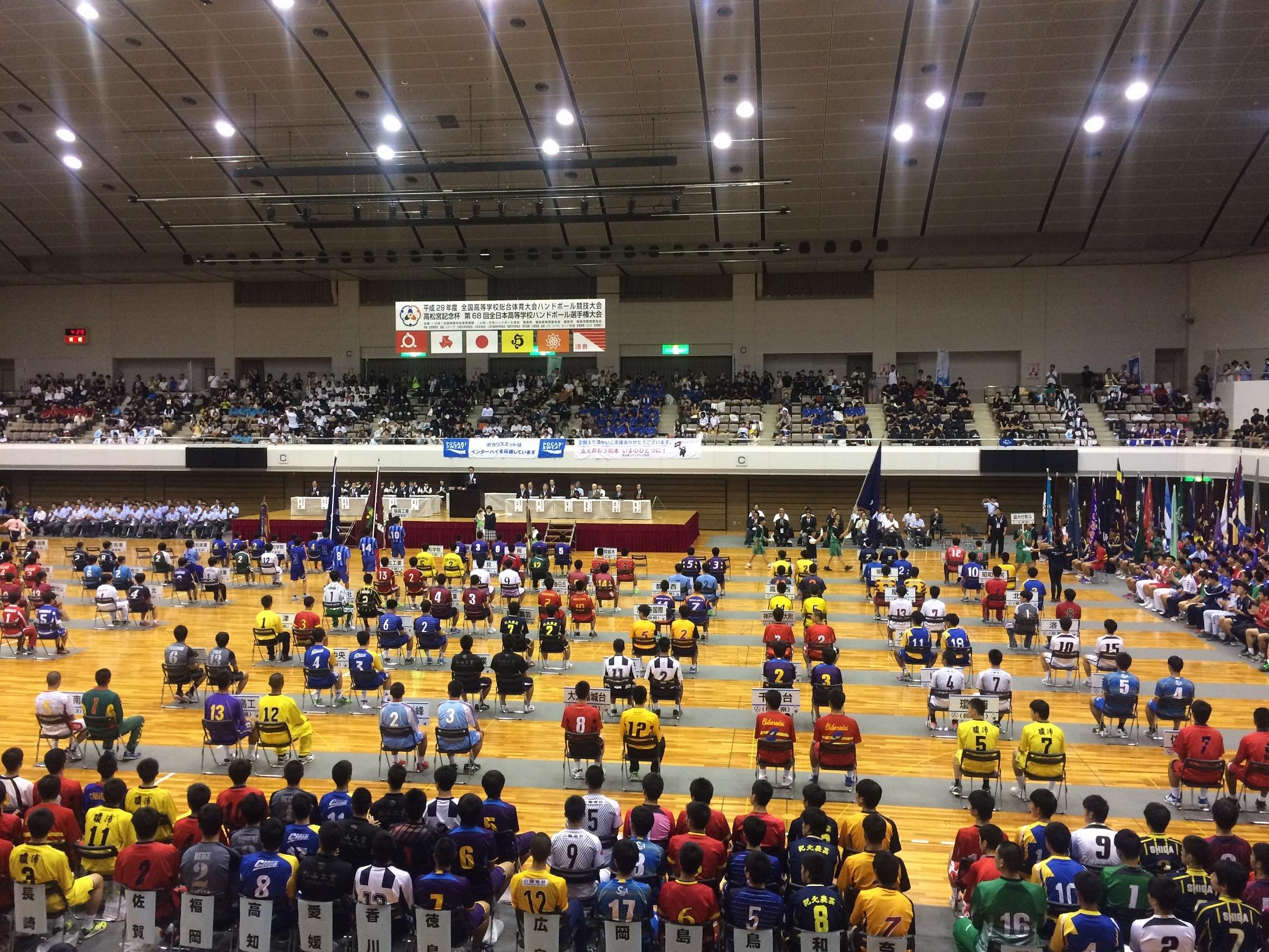 2017 handball opening