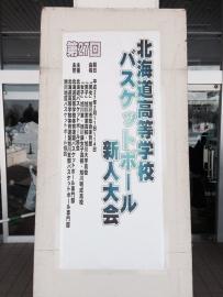 2014 北海道新人大会1